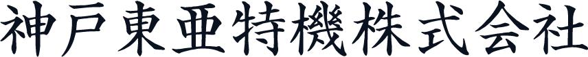 神戸東亜特機株式会社